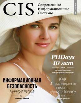 CIS Современные информационные системы №3...
