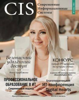 CIS Современные информационные системы №2...