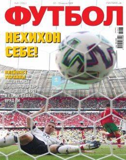 Футбол. Украина №47 июнь...