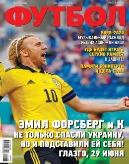 Футбол. Украина №48 июнь...