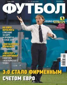 Футбол. Украина №46 июнь...