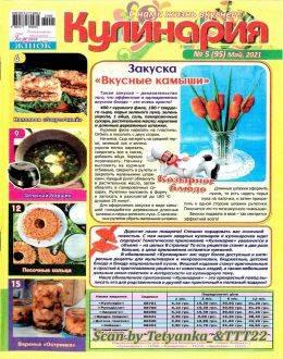 Кулинария №5-6 июнь-июль 2021...