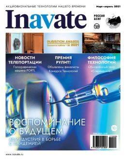 Inavate №3-4 март-апрель 2021...