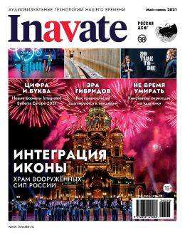 Inavate №5-6 май-июнь 2021...