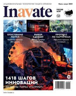 Inavate №7-8 июль-август 2021...