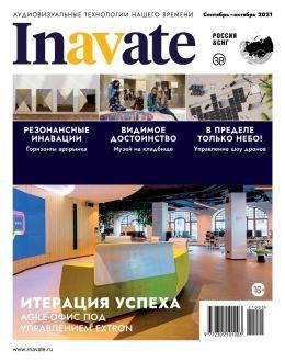 Inavate №9-10 сентябрь-октябрь 2021...