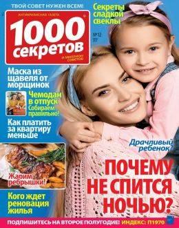 1000 секретов и миллион советов №12 июнь 2021...