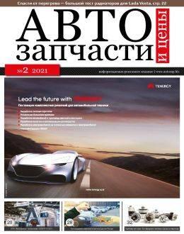 Автозапчасти и цены №2 2021...
