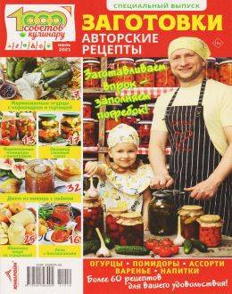 1000 советов кулинару №7 июль 2021...