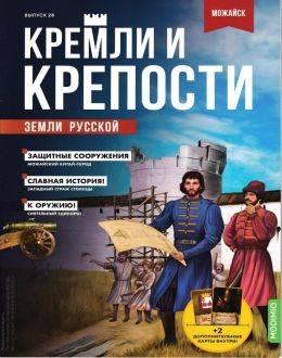 Кремли и крепости земли русской №28 Можайск 2021...
