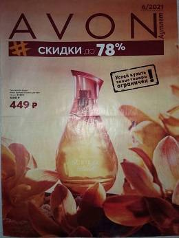 Эйвон Аутлет 6 2021 Россия июнь...