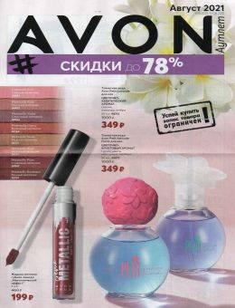 Эйвон Аутлет 8 2021 Россия август...