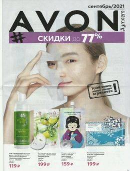 Эйвон Аутлет 9 2021 Россия сентябрь...