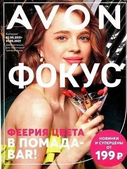 Эйвон Фокус 6 2021 Россия май...