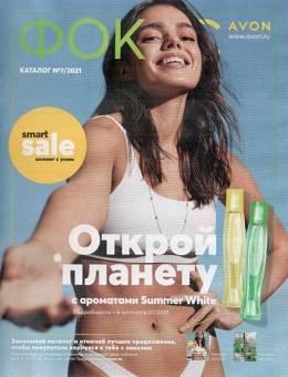 Эйвон Фокус 7 2021 Россия июль...