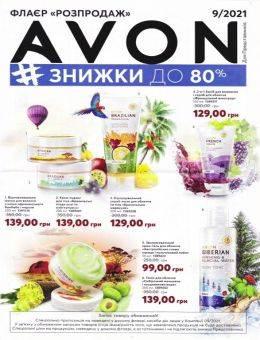 Эйвон Распродажа сентябрь 9 2021 Украина...