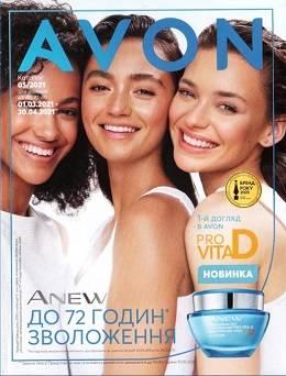 Каталог Эйвон 5 2021 Украина
