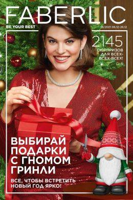 Фаберлик каталог 18 2021 Россия...