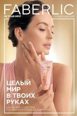 Фаберлик каталог 10, 11, 12, 13 2021 Украина...