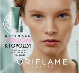 Орифлейм каталог 8 2021 Украина...