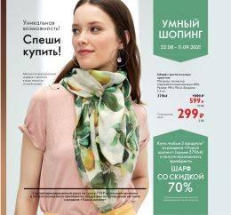 Орифлейм Умный шопинг 12 2021...