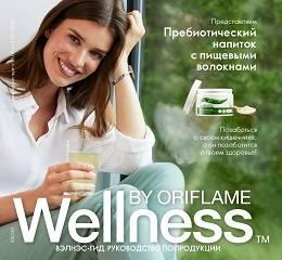 Велнес каталог Орифлейм 2021 Украина...