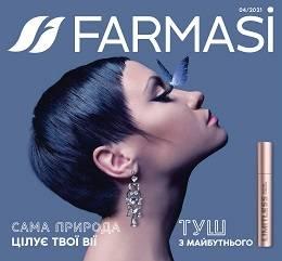 Фармаси каталог 4 2021 Украина...