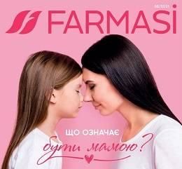 Фармаси каталог 5 2021 Украина...