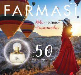 Фармаси каталог 9 2021 Украина...