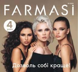 Фармаси каталог 10 2021 Украина...