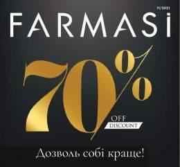 Фармаси каталог 11 2021 Украина...