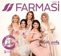 Фармаси каталог 3 2021 Украина...