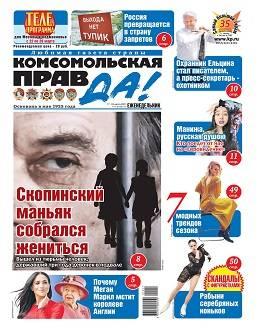 Комсомольская правда Толстушка №11-т март 2021...
