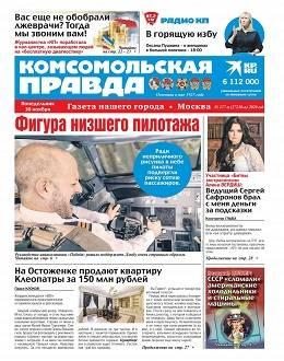 Комсомольская правда Москва №137 ноябрь 2020...