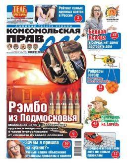 Комсомольская правда Толстушка №14-т март-апрель 2021...