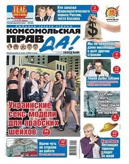 Комсомольская правда Толстушка №15-т апрель 2021...