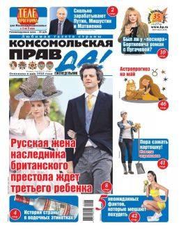 Комсомольская правда Толстушка №17-т апрель-май 2021...