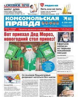 Комсомольская правда Москва №138 декабрь 2020...