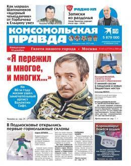 Комсомольская правда Москва №143 декабрь 2020...
