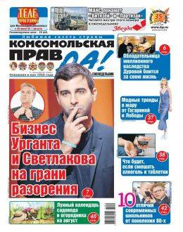 Комсомольская правда Толстушка №29-т июль 2021...