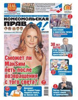 Комсомольская правда Толстушка №32-т август 2021...