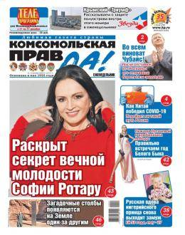 Комсомольская правда Толстушка №51-т декабрь 2020...