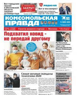 Комсомольская правда Москва №144 декабрь 2020...