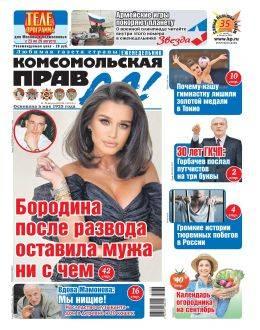 Комсомольская правда Толстушка №33-т август 2021...
