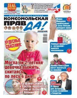 Комсомольская правда Толстушка №35-т сентябрь 2021...