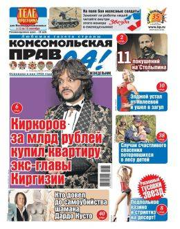 Комсомольская правда Толстушка №36-т сентябрь 2021...