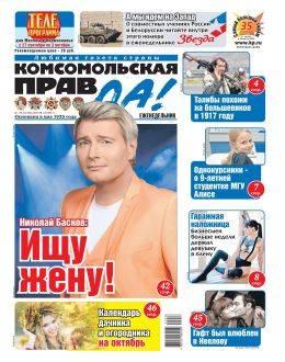 Комсомольская правда Толстушка №38-т сентябрь 2021...
