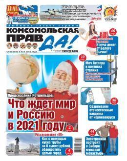 Комсомольская правда Толстушка №52-т декабрь 2020...