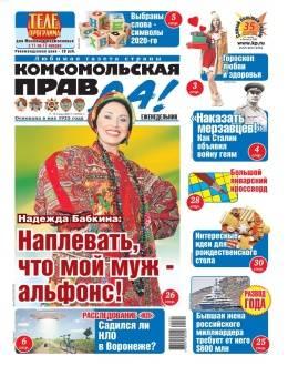 Комсомольская правда Толстушка №1-т январь 2021...