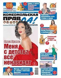 Комсомольская правда Толстушка №2-т январь 2021...